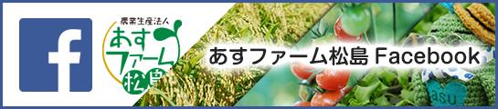 あすファーム松島Facebook